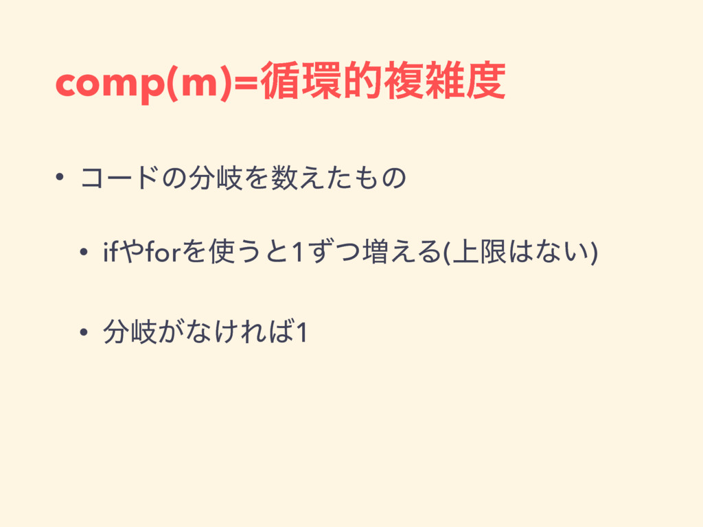 comp(m)=॥తෳ • ίʔυͷذΛ͑ͨͷ • ifforΛ͏ͱ1ͣͭ૿͑...