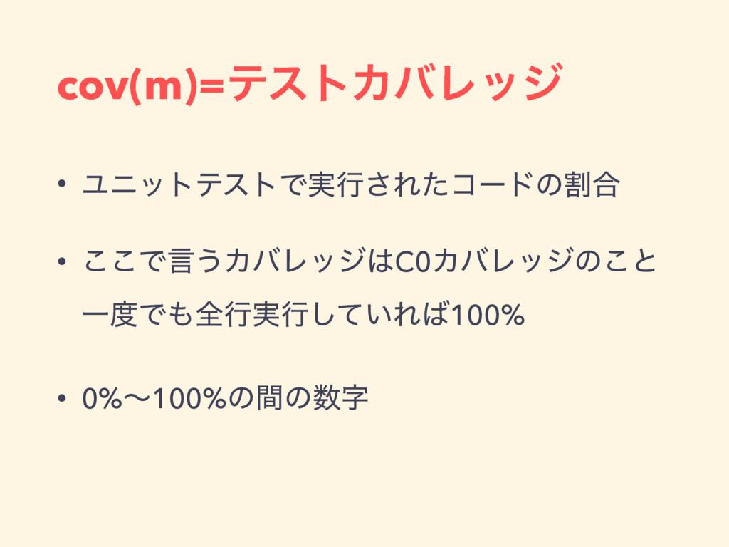 cov(m)=ςετΧόϨοδ • ϢχοτςετͰ࣮ߦ͞Εͨίʔυͷׂ߹ • ͜͜Ͱݴ͏Χό...