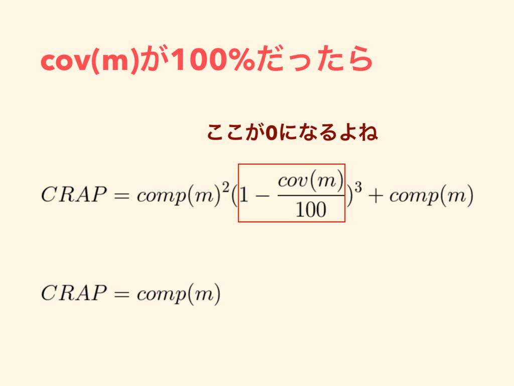 cov(m)͕100%ͩͬͨΒ ͕͜͜0ʹͳΔΑͶ