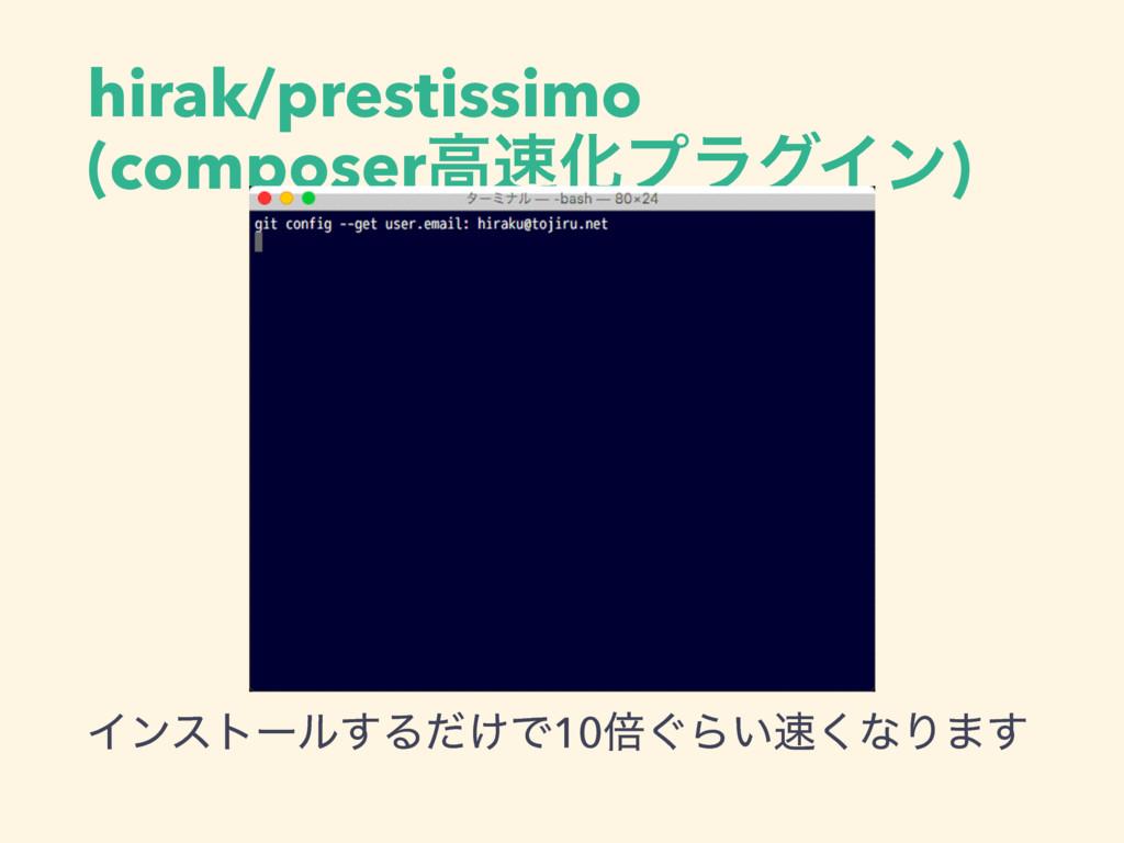 hirak/prestissimo  (composerߴԽϓϥάΠϯ) Πϯετʔϧ͢Δ...