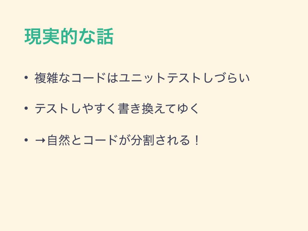 ݱ࣮తͳ • ෳͳίʔυϢχοτςετͮ͠Β͍ • ςετ͘͢͠ॻ͖͑ͯΏ͘ • →...