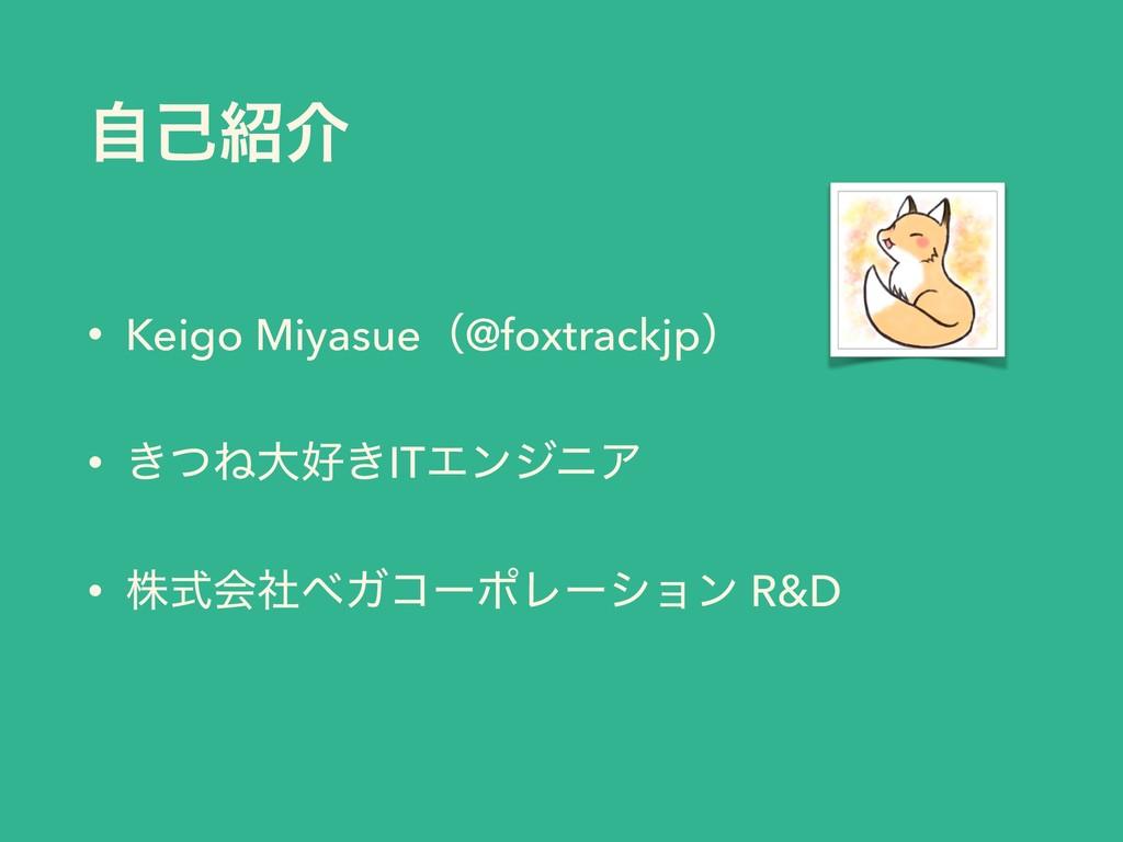 ࣗݾհ • Keigo Miyasueʢ@foxtrackjpʣ • ͖ͭͶେ͖ITΤϯδ...