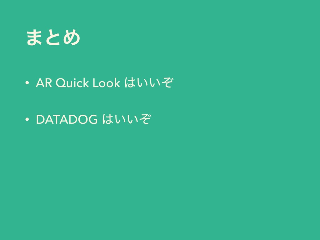 ·ͱΊ • AR Quick Look ͍͍ͧ • DATADOG ͍͍ͧ