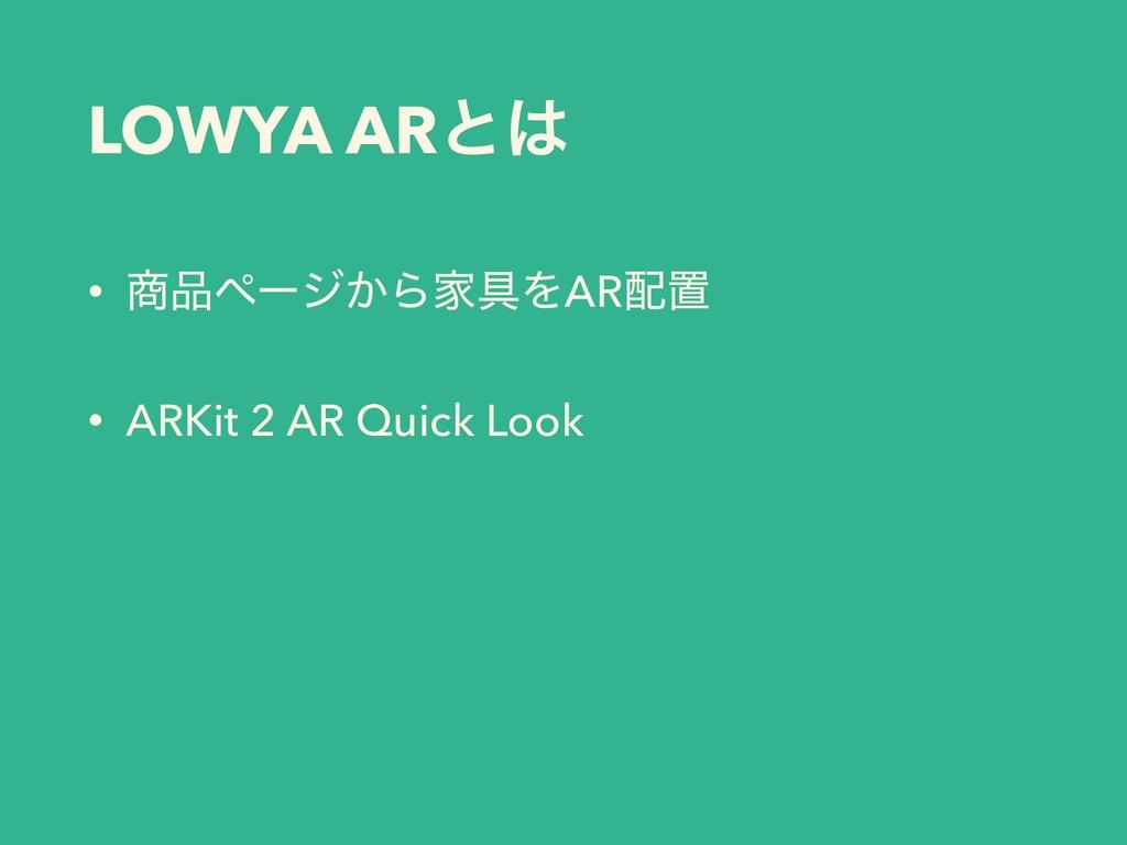 LOWYA ARͱ • ϖʔδ͔ΒՈ۩ΛARஔ • ARKit 2 AR Quick ...