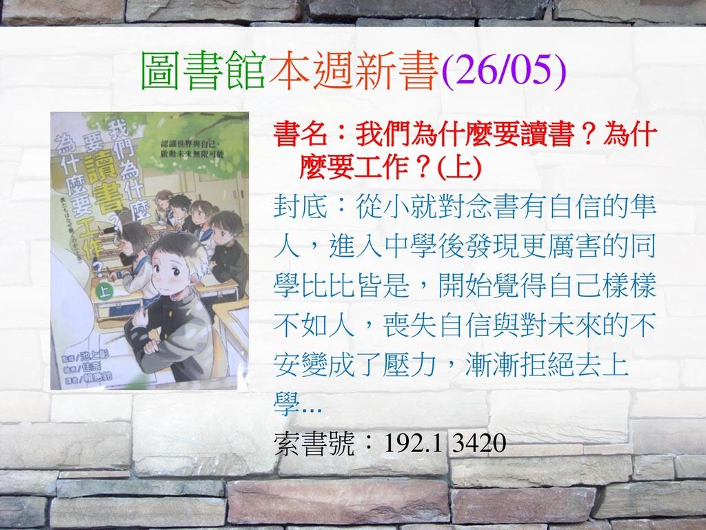 圖書館本週新書(26/05) 書名:我們為什麼要讀書?為什 麼要工作?(上) 封底:從小就對念...