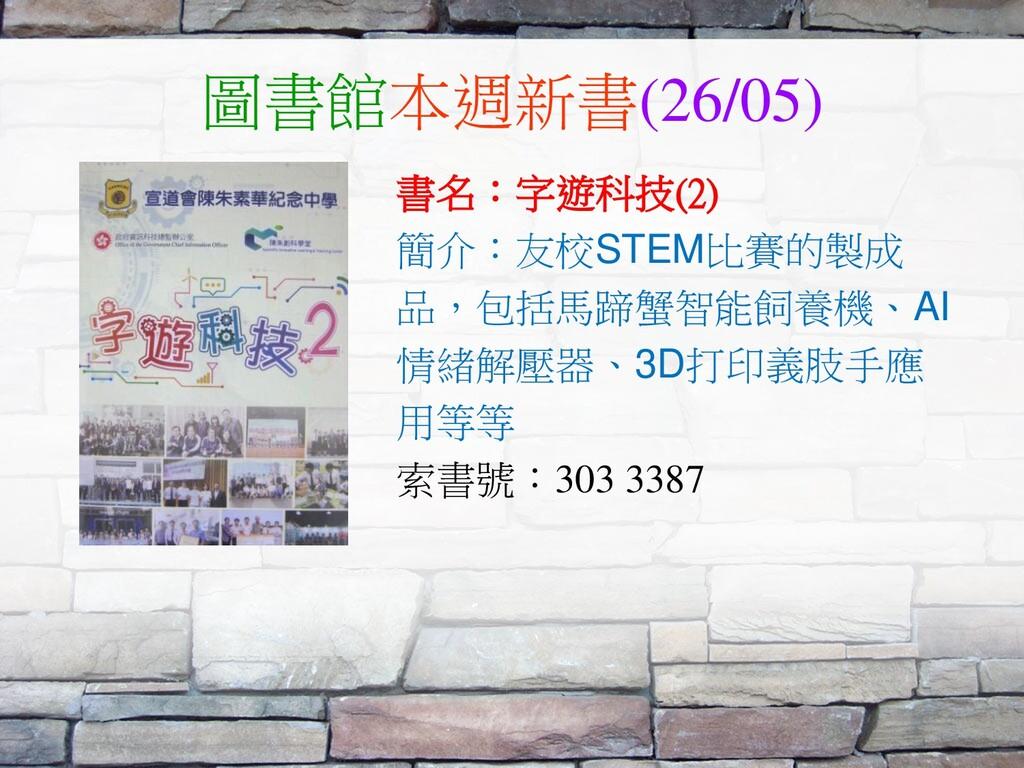 圖書館本週新書(26/05) 書名:字遊科技(2) 簡介:友校STEM比賽的製成 品,包括馬蹄...