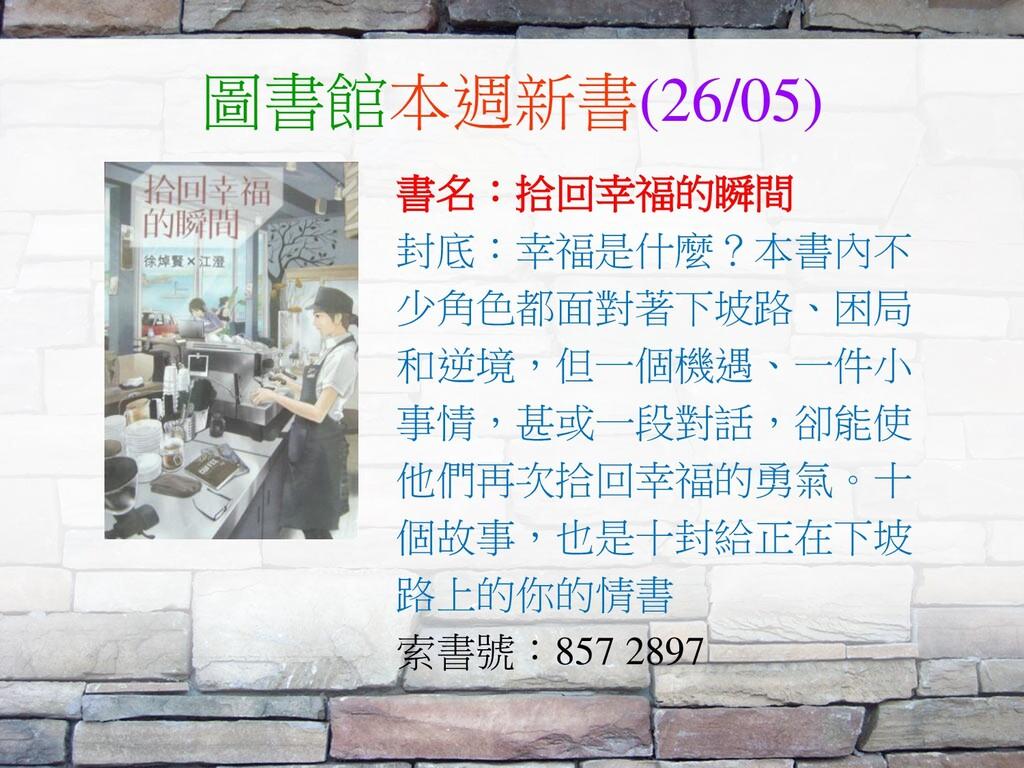 圖書館本週新書(26/05) 書名:拾回幸福的瞬間 封底:幸福是什麼?本書內不 少角色都面對著...