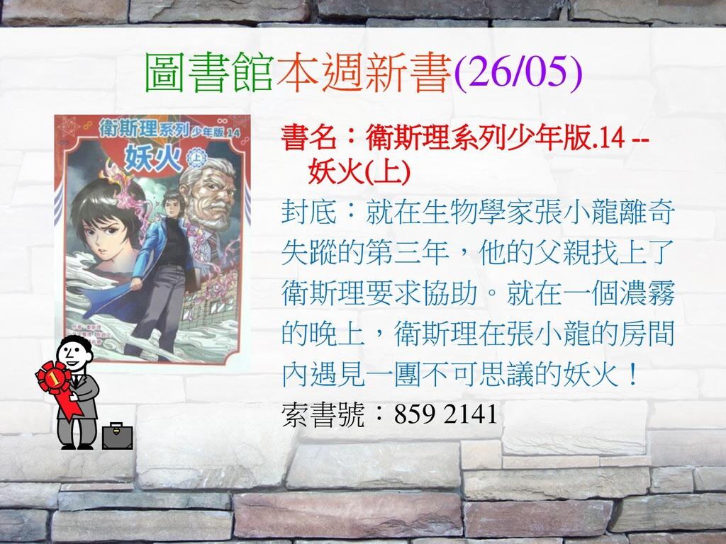 圖書館本週新書(26/05) 書名:衛斯理系列少年版.14 -- 妖火(上) 封底:就在生物學...