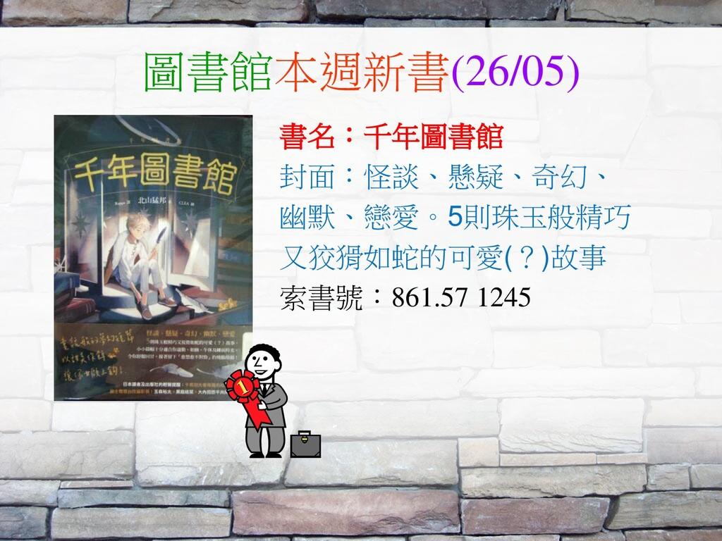 圖書館本週新書(26/05) 書名:千年圖書館 封面:怪談、懸疑、奇幻、 幽默、戀愛。5則珠玉...