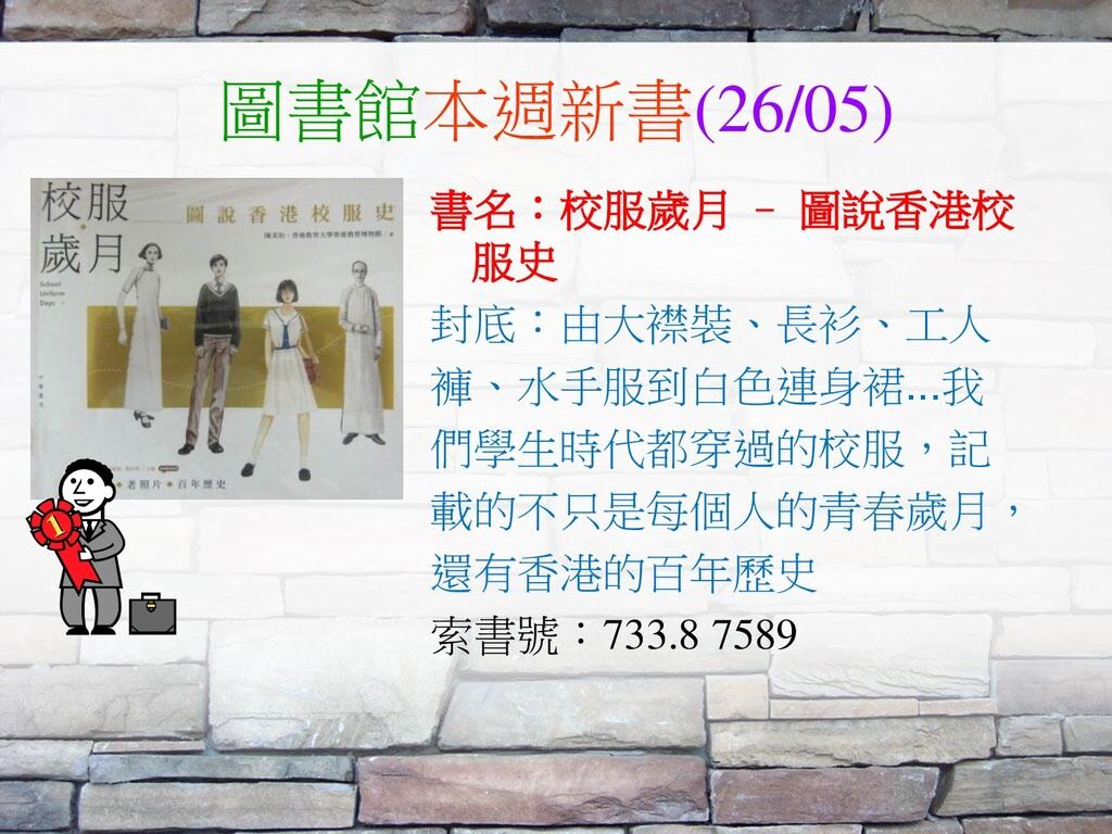 圖書館本週新書(26/05) 書名:校服歲月 – 圖說香港校 服史 封底:由大襟裝、長衫、工人...