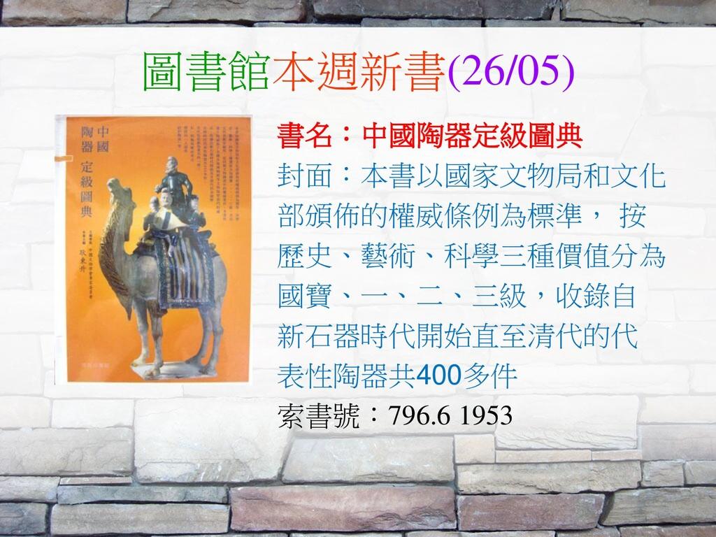 圖書館本週新書(26/05) 書名:中國陶器定級圖典 封面:本書以國家文物局和文化 部頒佈的權...