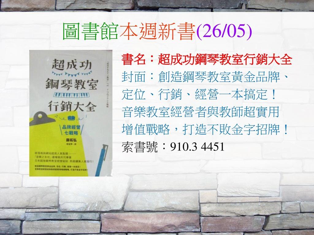 圖書館本週新書(26/05) 書名:超成功鋼琴教室行銷大全 封面:創造鋼琴教室黃金品牌、 定位...