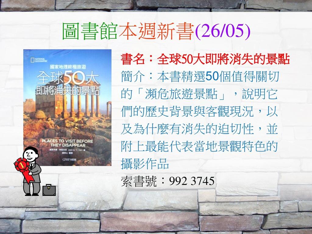 圖書館本週新書(26/05) 書名:全球50大即將消失的景點 簡介:本書精選50個值得關切 的...