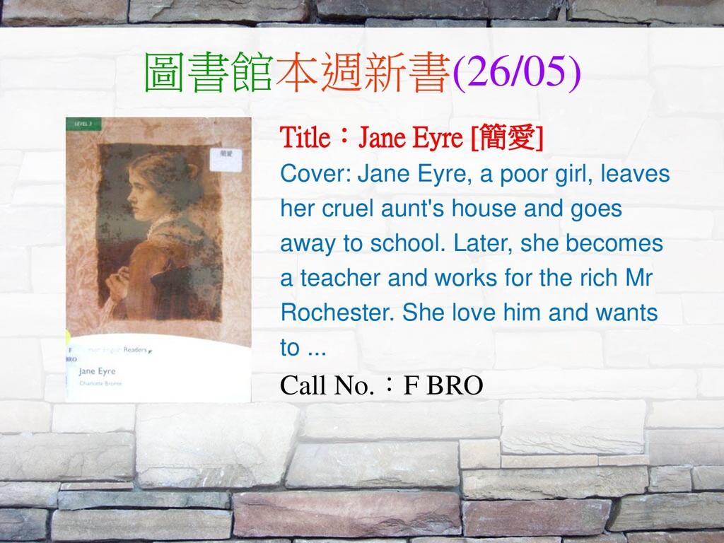 圖書館本週新書(26/05) Title:Jane Eyre [簡愛] Cover: Jane...