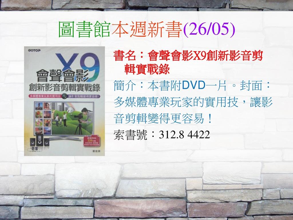 圖書館本週新書(26/05) 書名:會聲會影X9創新影音剪 輯實戰錄 簡介:本書附DVD一片。...