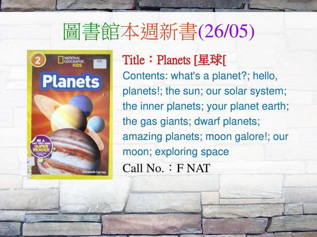 圖書館本週新書(26/05) Title:Planets [星球[ Contents: wha...