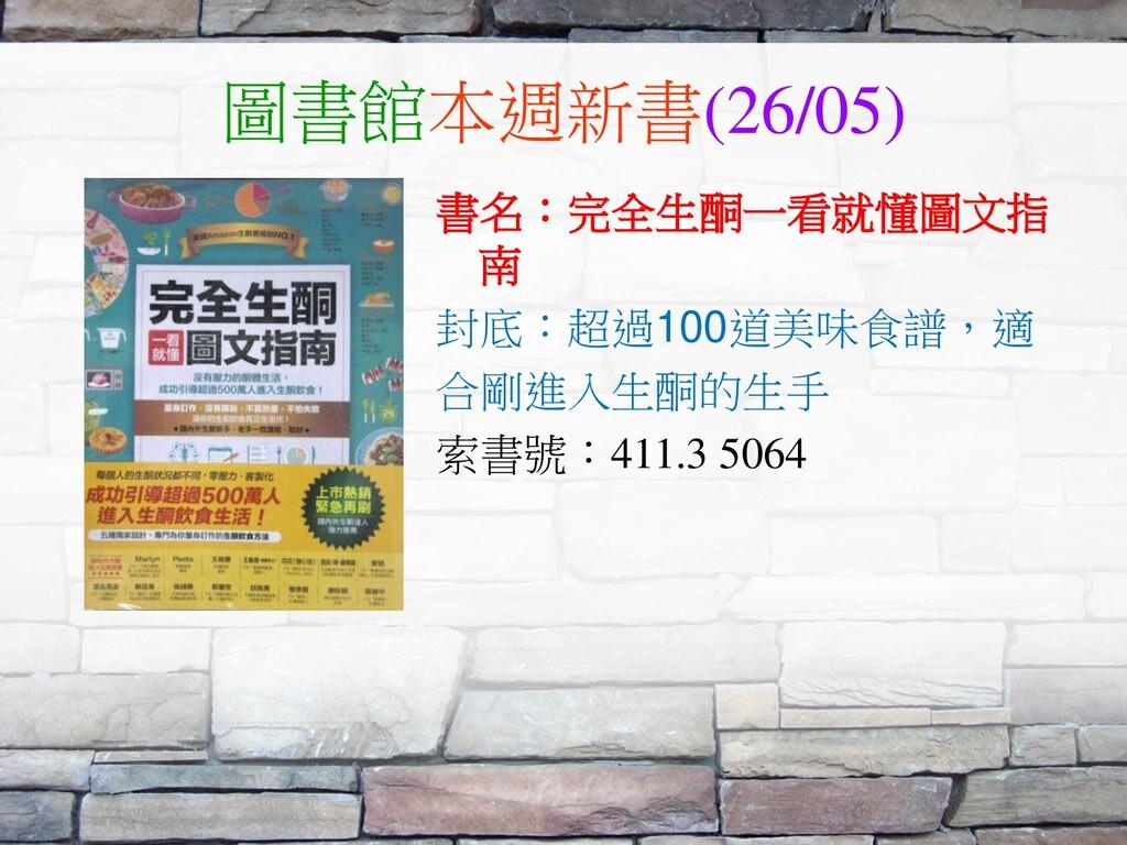 圖書館本週新書(26/05) 書名:完全生酮一看就懂圖文指 南 封底:超過100道美味食譜,適...
