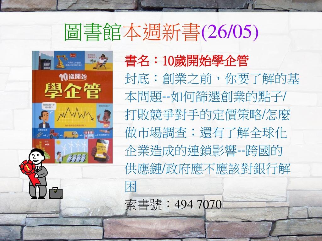 圖書館本週新書(26/05) 書名:10歲開始學企管 封底:創業之前,你要了解的基 本問題--...
