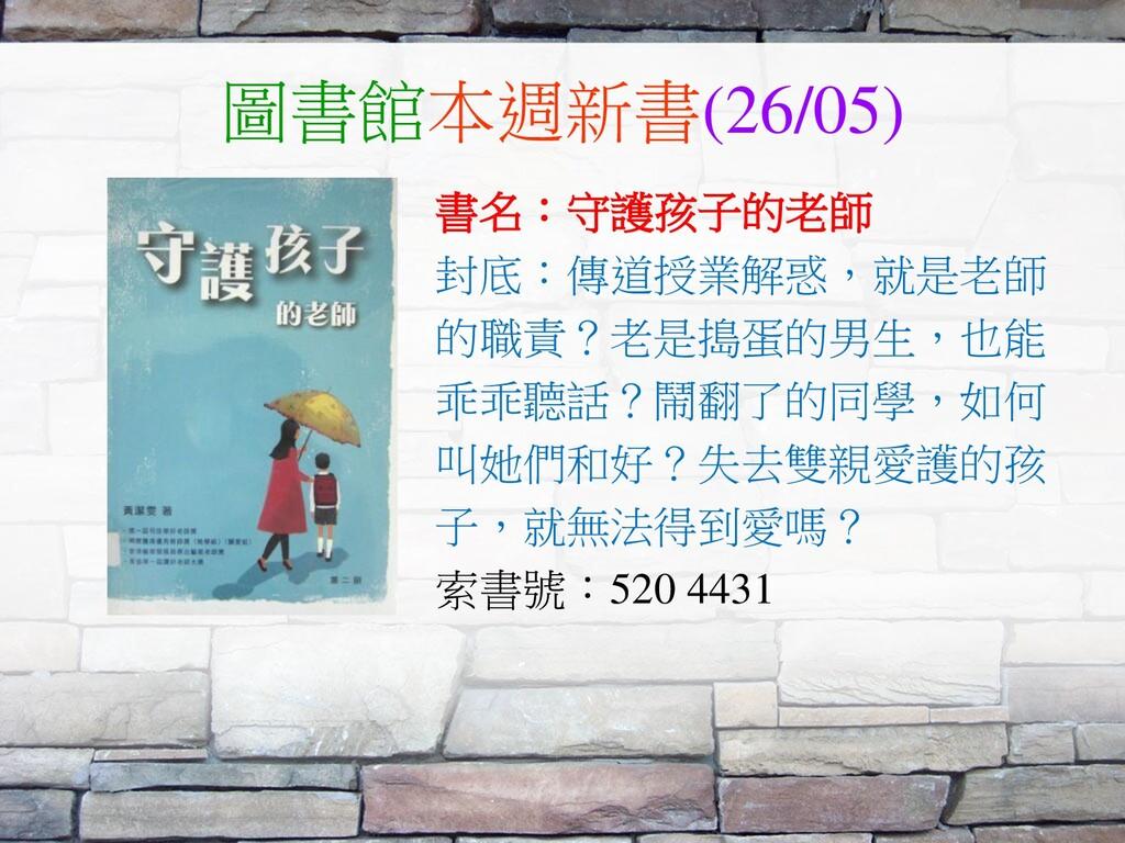 圖書館本週新書(26/05) 書名:守護孩子的老師 封底:傳道授業解惑,就是老師 的職責?老是...