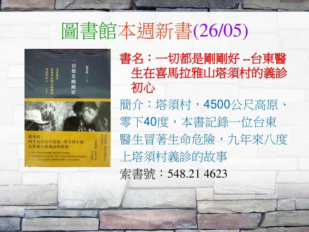 圖書館本週新書(26/05) 書名:一切都是剛剛好 --台東醫 生在喜馬拉雅山塔須村的義診 初...