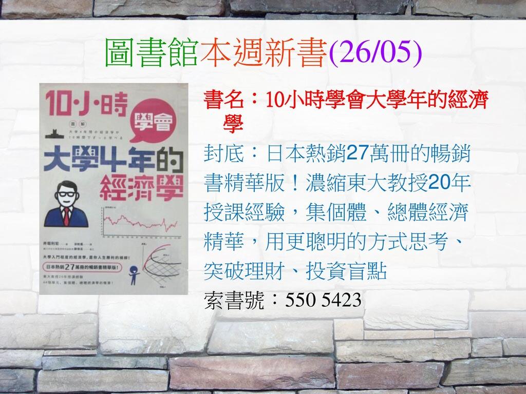 圖書館本週新書(26/05) 書名:10小時學會大學年的經濟 學 封底:日本熱銷27萬冊的暢銷...