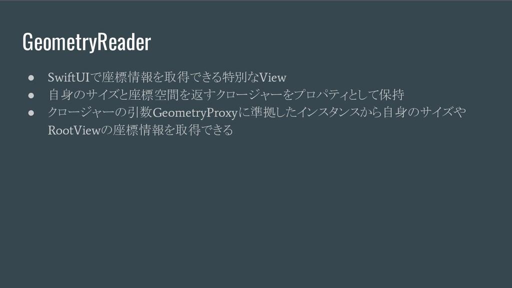 GeometryReader ● SwiftUI で座標情報を取得できる特別な View ● ...
