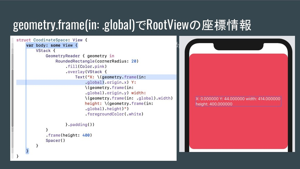geometry.frame(in: .global)でRootViewの座標情報 ● UIK...