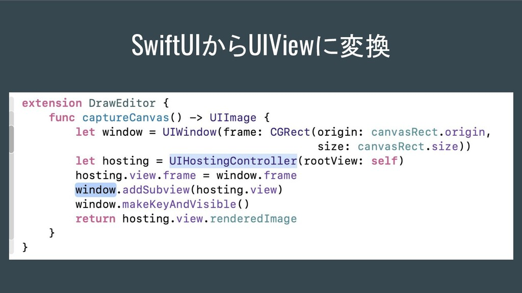 SwiftUIからUIViewに変換