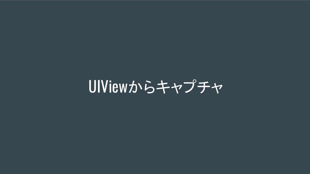 UIViewからキャプチャ