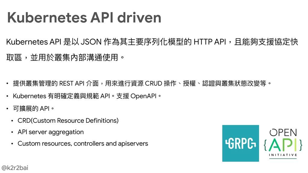 @k2r2bai Kubernetes API 是以 JSON 作為其主要序列列化模型的 HT...