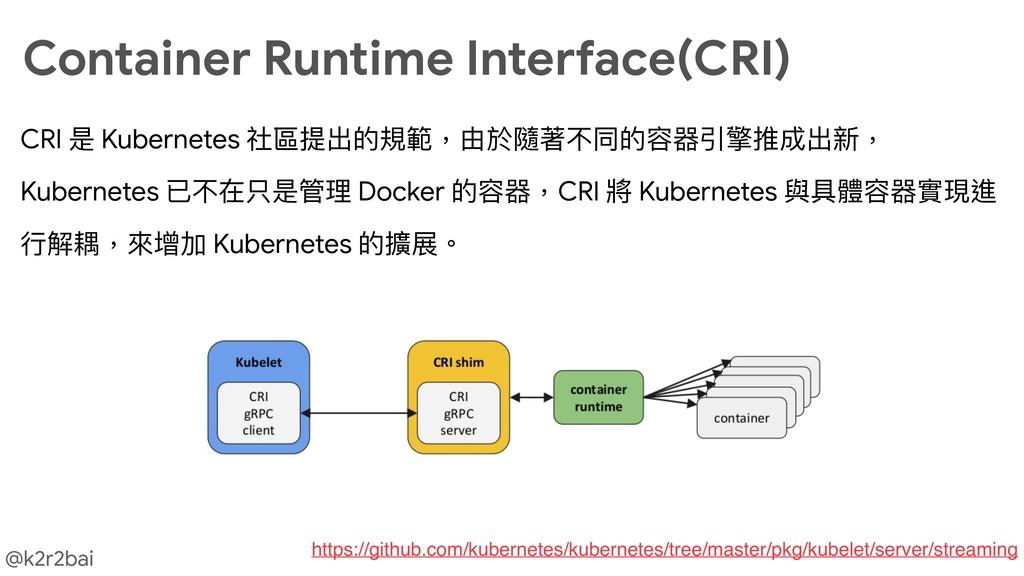 @k2r2bai CRI 是 Kubernetes 社區提出的規範,由於隨著不同的容器引擎推成...