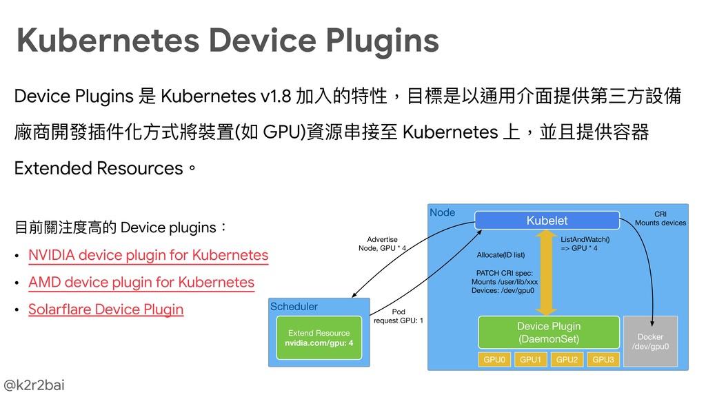 @k2r2bai Device Plugins 是 Kubernetes v1.8 加入的特性...