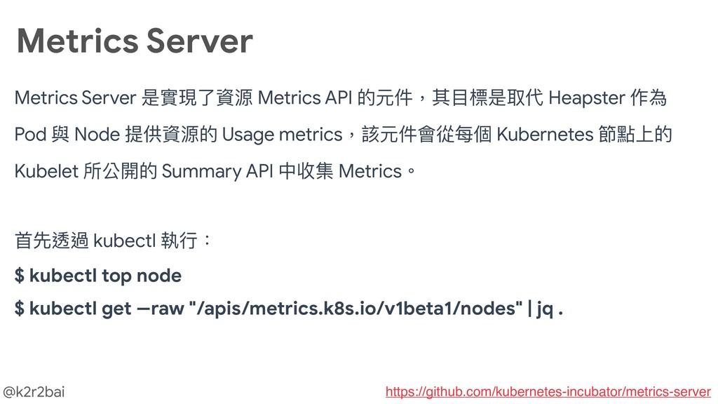 @k2r2bai Metrics Server 是實現了了資源 Metrics API 的元件...