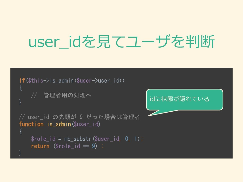 user_idを見てユーザを判断 if($this->is_admin($user->user...