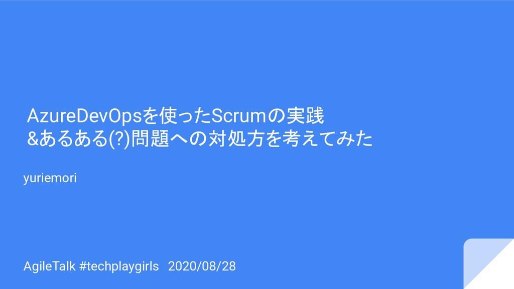 AzureDevOpsを使ったScrumの実践 &あるある(?)問題への対処方を考えてみた A...