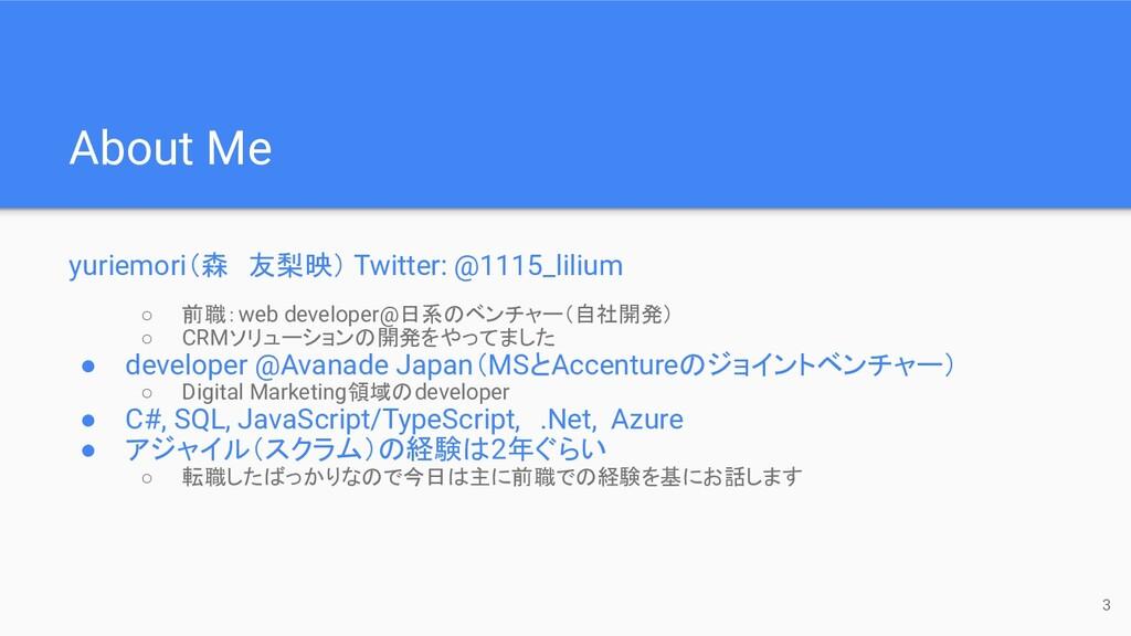 About Me yuriemori(森 友梨映) Twitter: @1115_lilium...