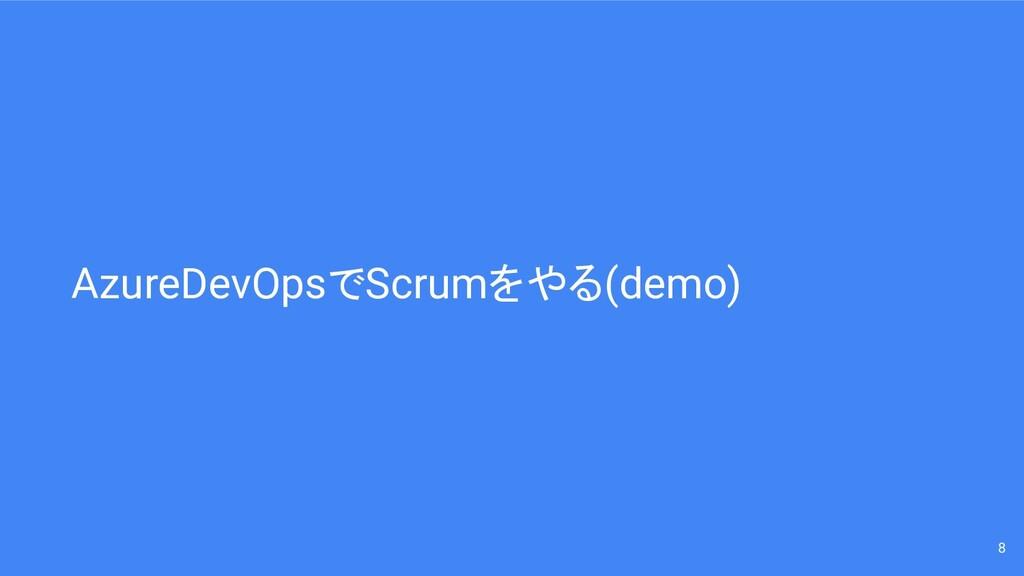 AzureDevOpsでScrumをやる(demo) 8