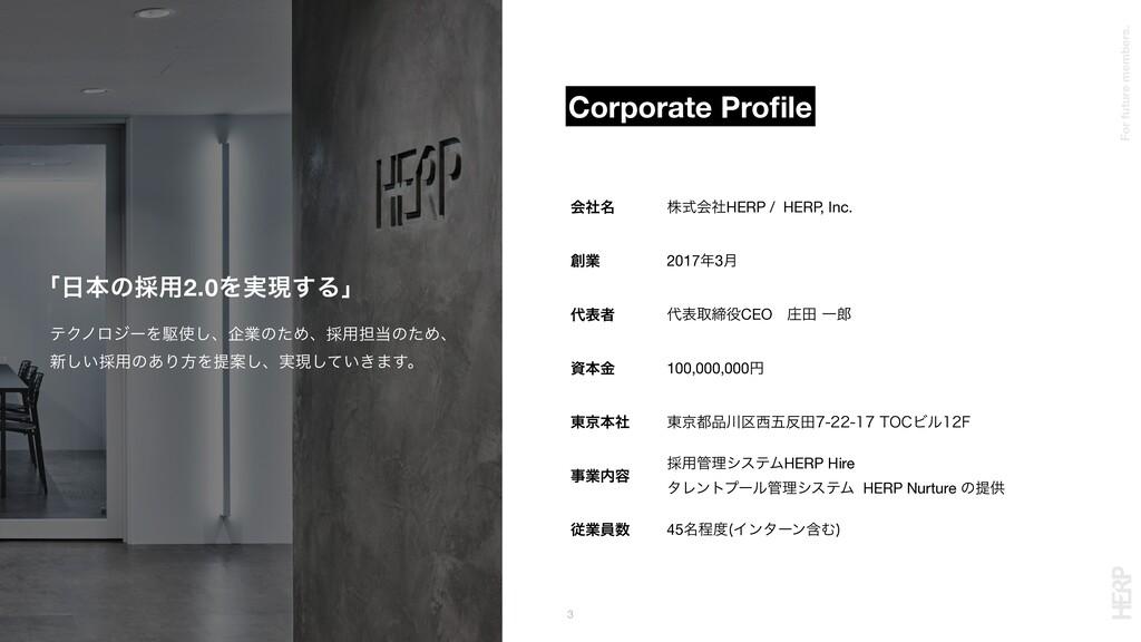 For future members. 3 ձ໊ࣾ גࣜձࣾHERP / HERP, Inc....