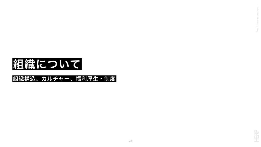 For future members. 23 ձࣾհ ৫ʹ͍ͭͯ ৫ߏɺΧϧνϟʔɺ...