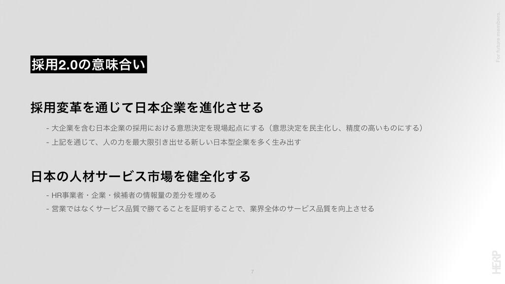 For future members. 7 ࠾༻2.0ͷҙຯ߹͍ ࠾༻มֵΛ௨ͯ͡ຊاۀΛਐ...