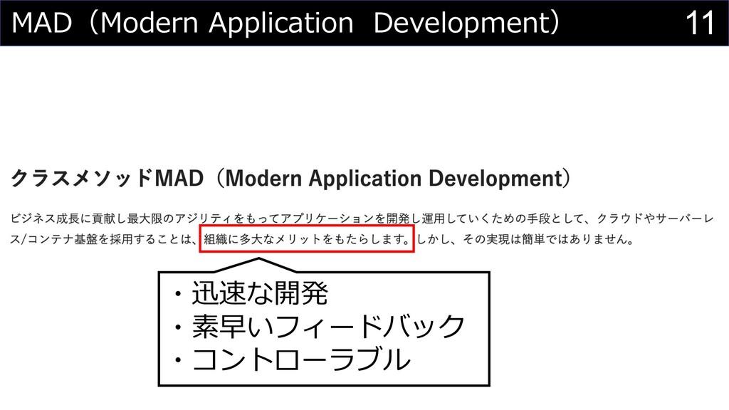 11 MAD(Modern Application Development) ・迅速な開発 ・...