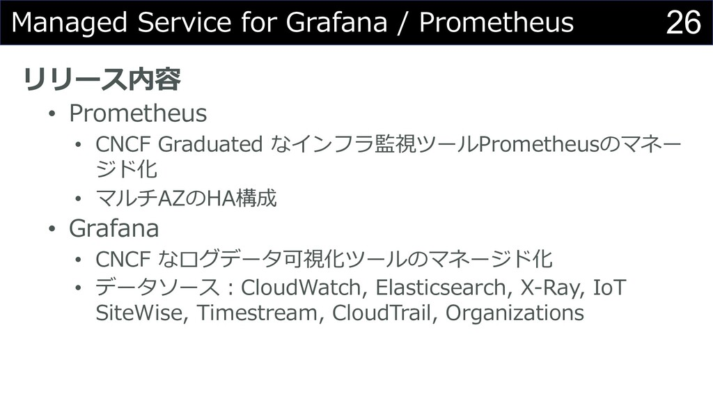 26 Managed Service for Grafana / Prometheus リリー...