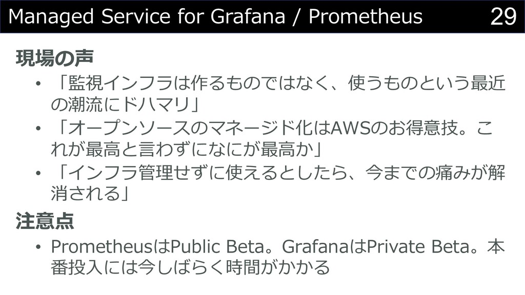 29 Managed Service for Grafana / Prometheus 現場の...