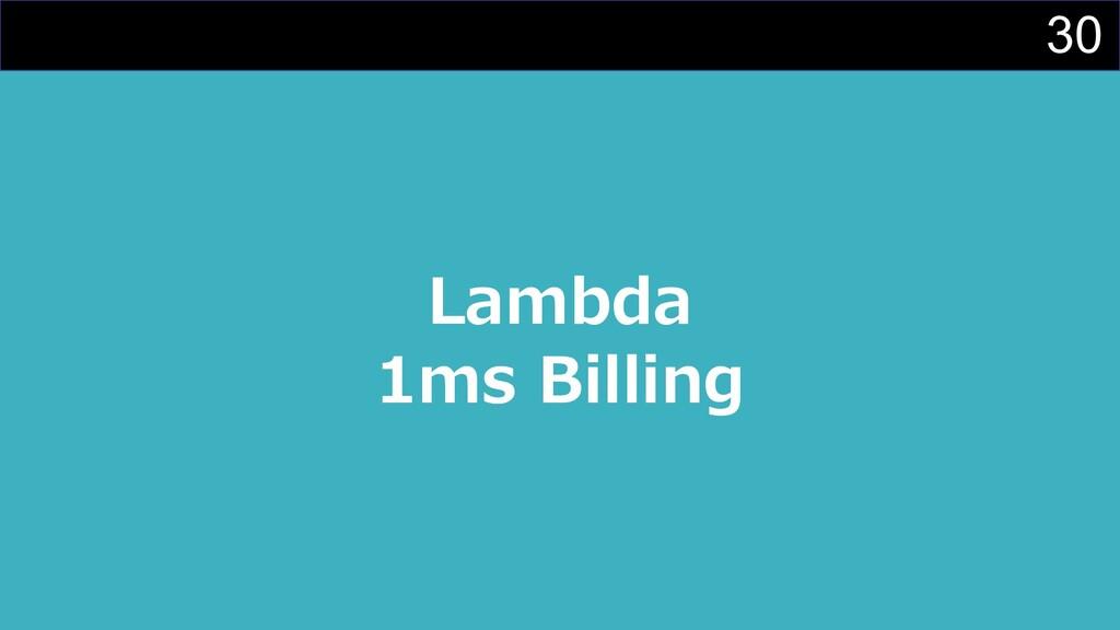 30 Lambda 1ms Billing