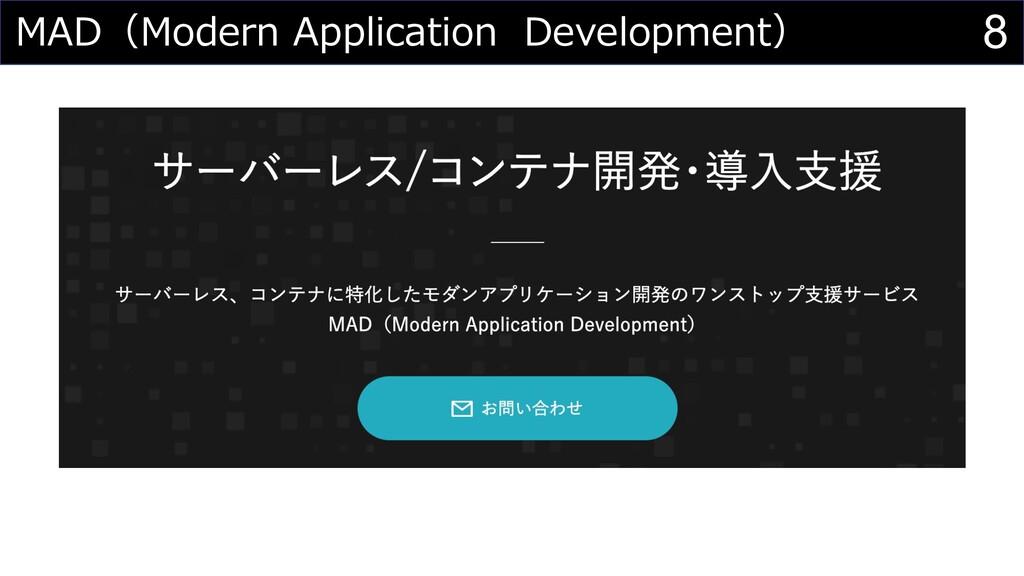 8 MAD(Modern Application Development)