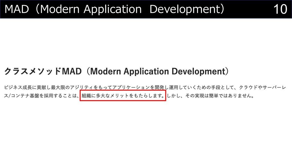 10 MAD(Modern Application Development)