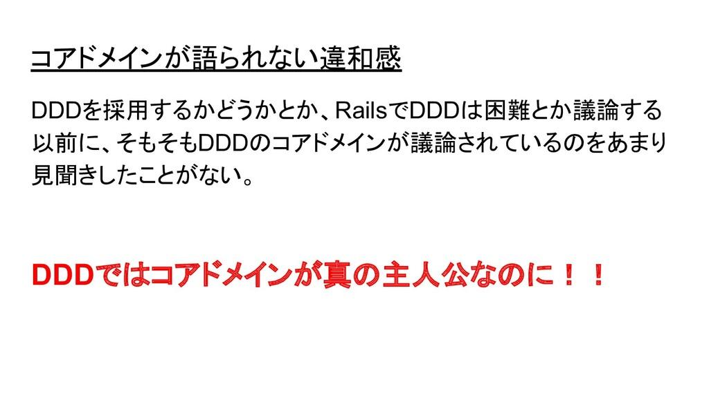 コアドメインが語られない違和感 DDDを採用するかどうかとか、RailsでDDDは困難とか議論...