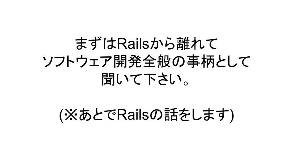 まずはRailsから離れて ソフトウェア開発全般の事柄として 聞いて下さい。 (※あとでRai...