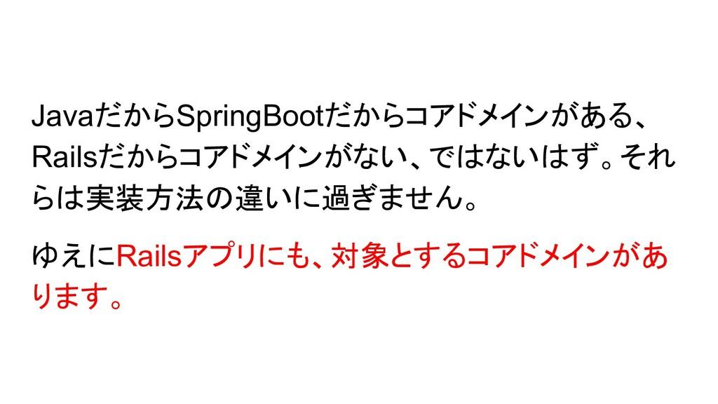 JavaだからSpringBootだからコアドメインがある、 Railsだからコアドメインがな...