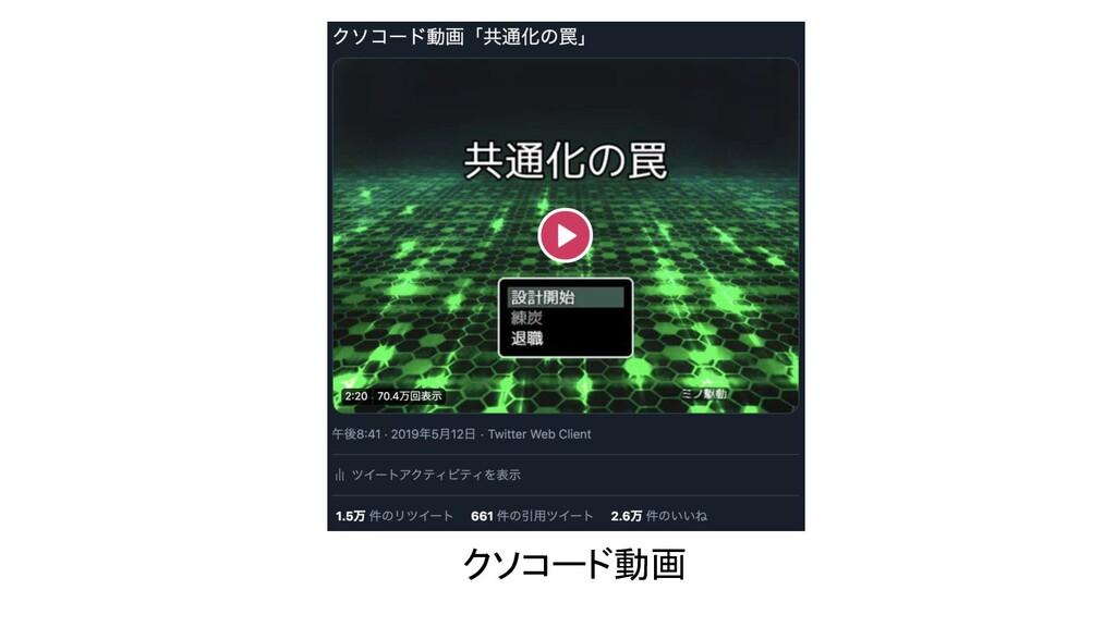 クソコード動画